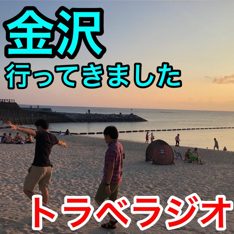 トラベラジオ6日目「金沢行ってきました」