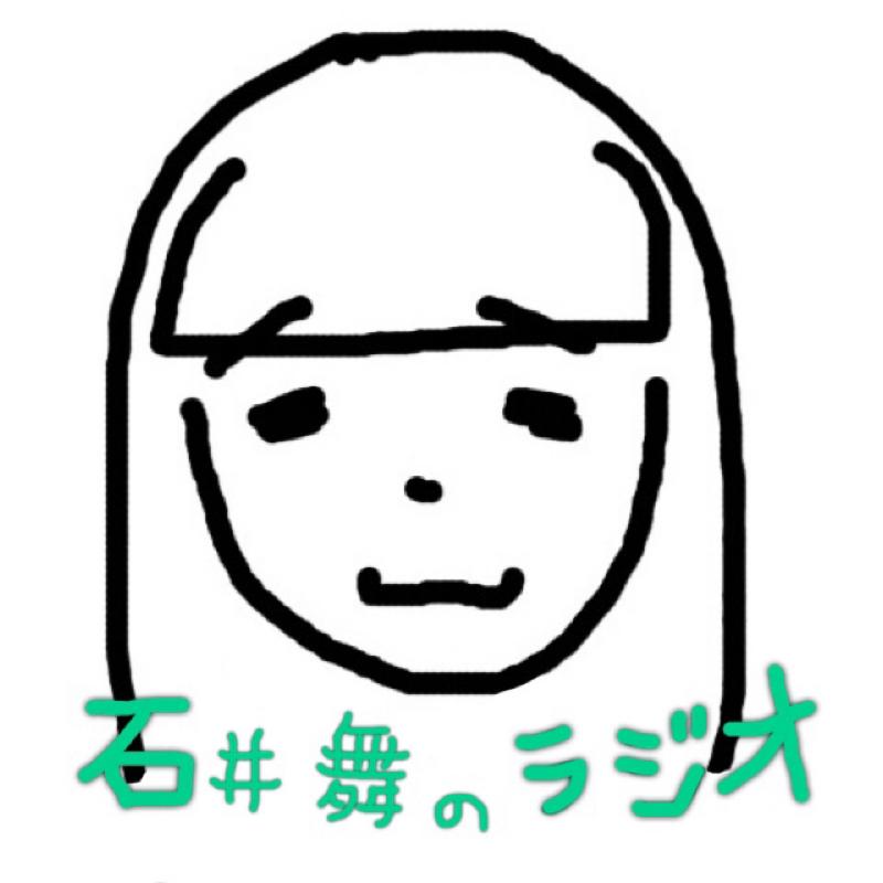 石井舞のラジオ
