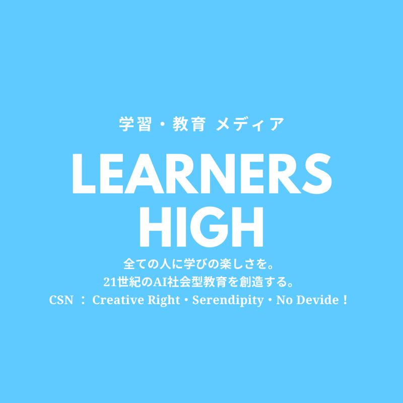 Learners High 〜全ての人に学びの楽しさを〜