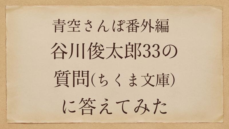 谷川俊太郎の33の質問(ちくま文庫)に答えてみた②