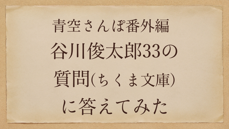 青空さんぽ番外編「谷川俊太郎の33の質問」に答えてみました。④