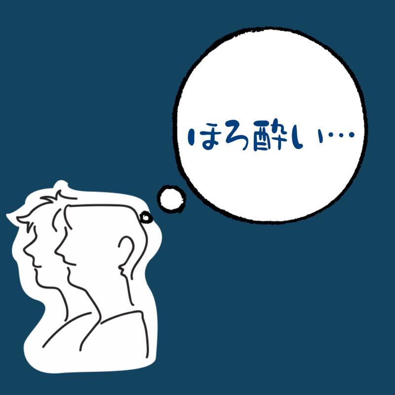弐(*´꒳`*)  日本酒+バニラアイス