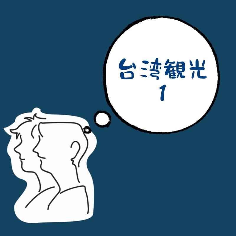 参\( 'ω')/ 台湾なのか群馬なのか