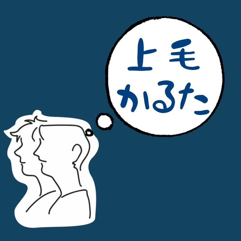 第13歩 上毛かるた〜基礎編②〜