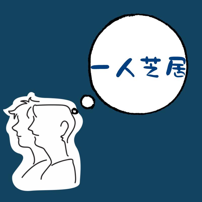 第19歩 【苦楽】高校時代の一人芝居