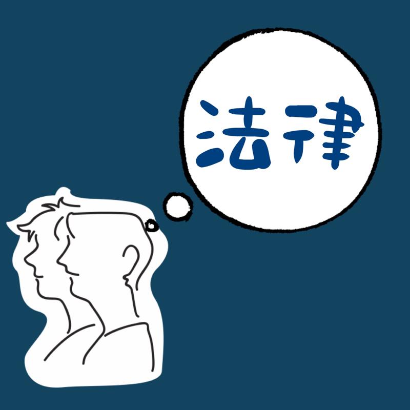第22歩  【新企画】存在しない法律はどれ?!