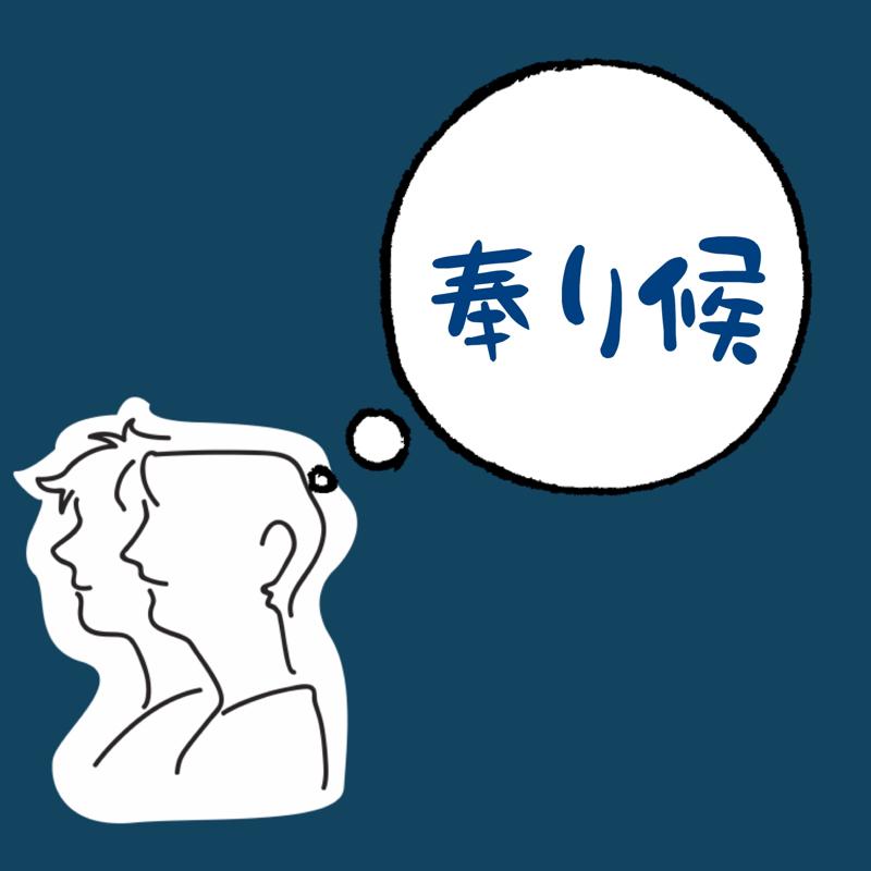 第25歩 【罰】奉り候と言い続ける男。