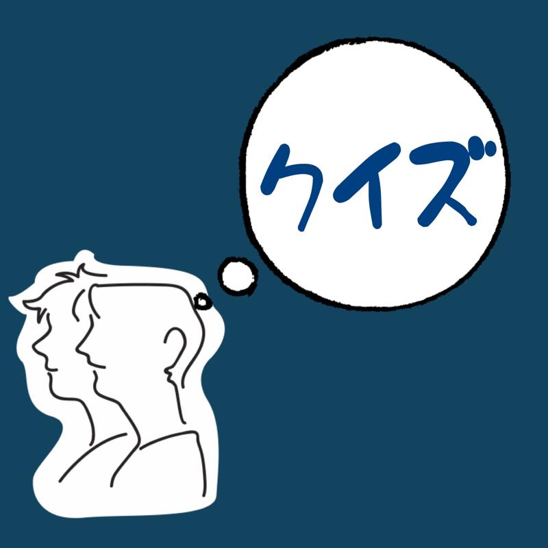 参拾_φ(・_・ 【激難】クイズ大会!!!!!