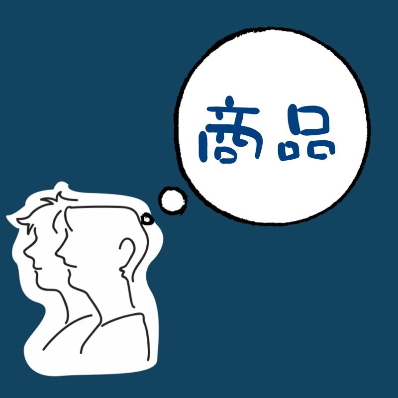 第33歩 【便利】存在しない商品はどれ?!
