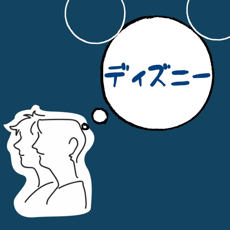 第44歩 【激難】ディズニーランドクイズ!!!