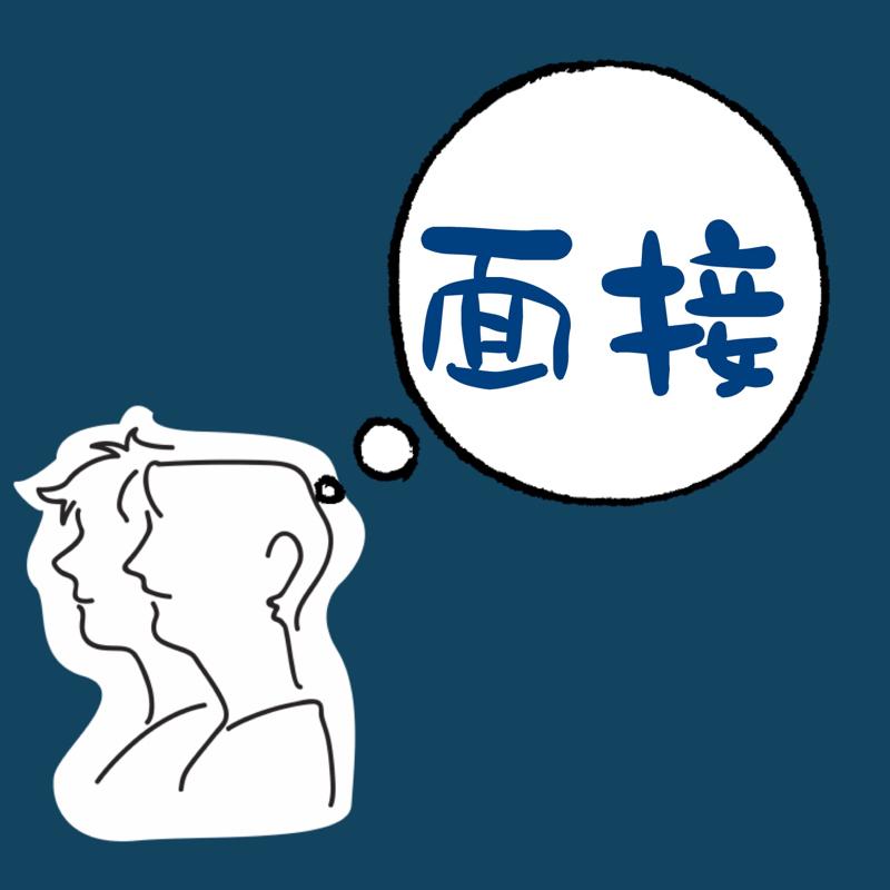 第64歩 【試験】面接練習withソーダ