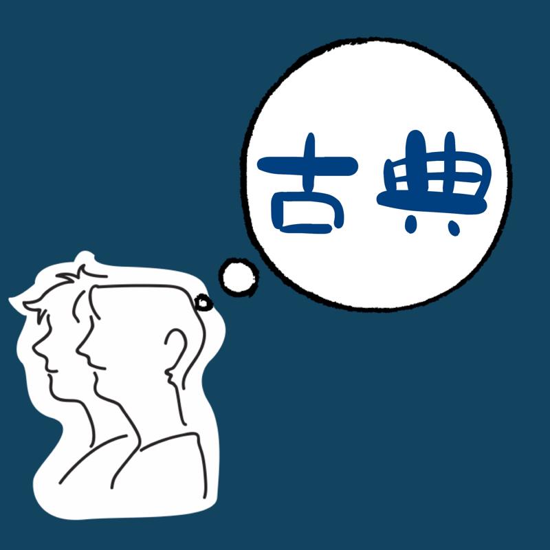 第70歩 【不明】古典クイズ!?