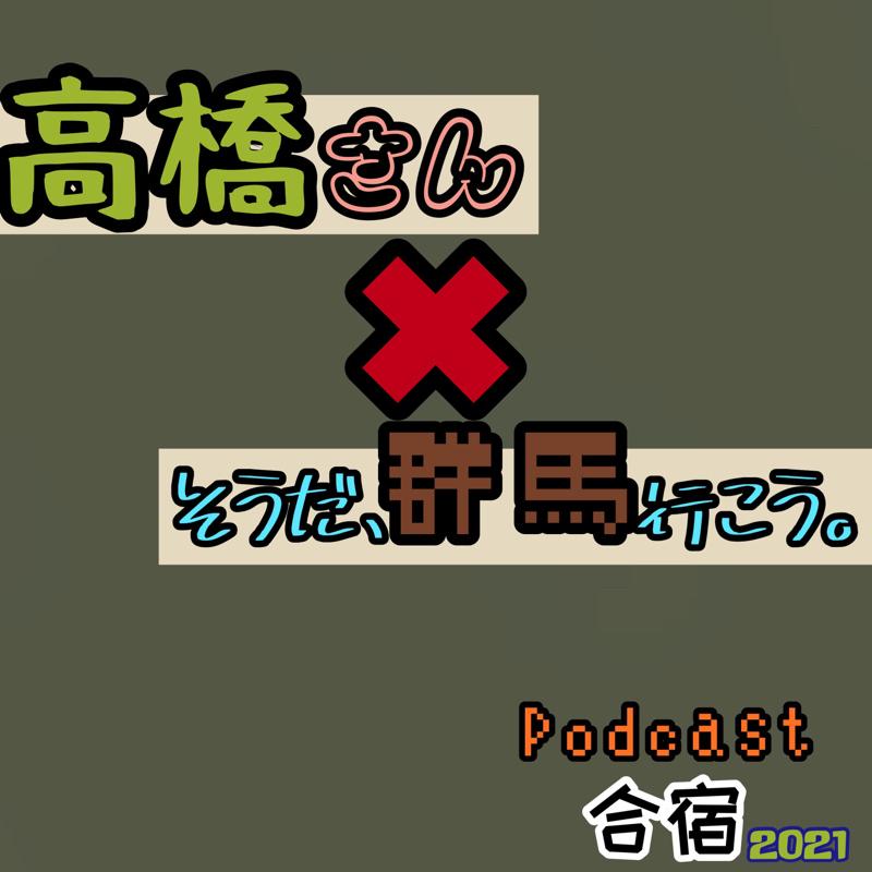 第102歩 【来賓】◉◎高橋さんとなに話す?◎◉