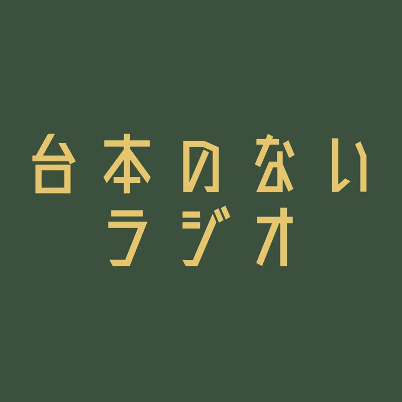 第252歩 【前篇】台本のないラジオ with mayo