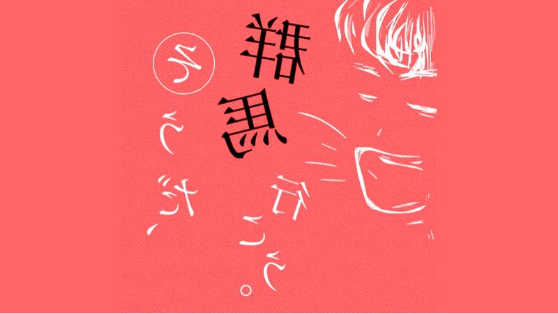 第265歩 【新企画】濃い恋、来い。