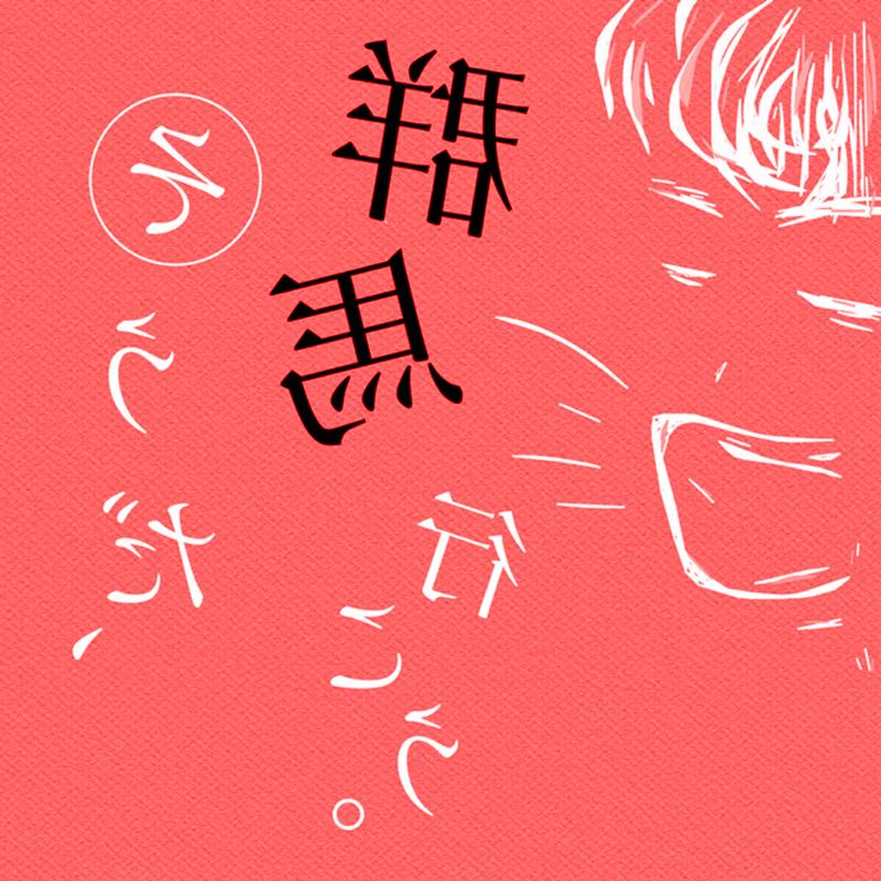 第268歩 【時報】我愛你(ウォーアイニー)