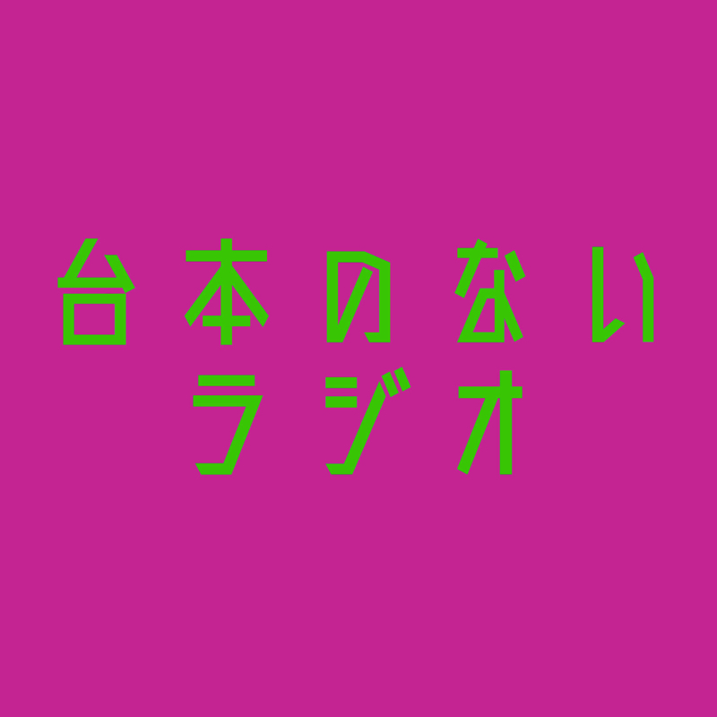 第390歩 【本編】台本のないラジオ2 with エンドウ美鷹