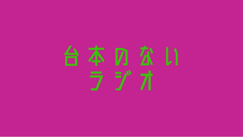第396歩 【前編】台本のないラジオ2 with ぐり