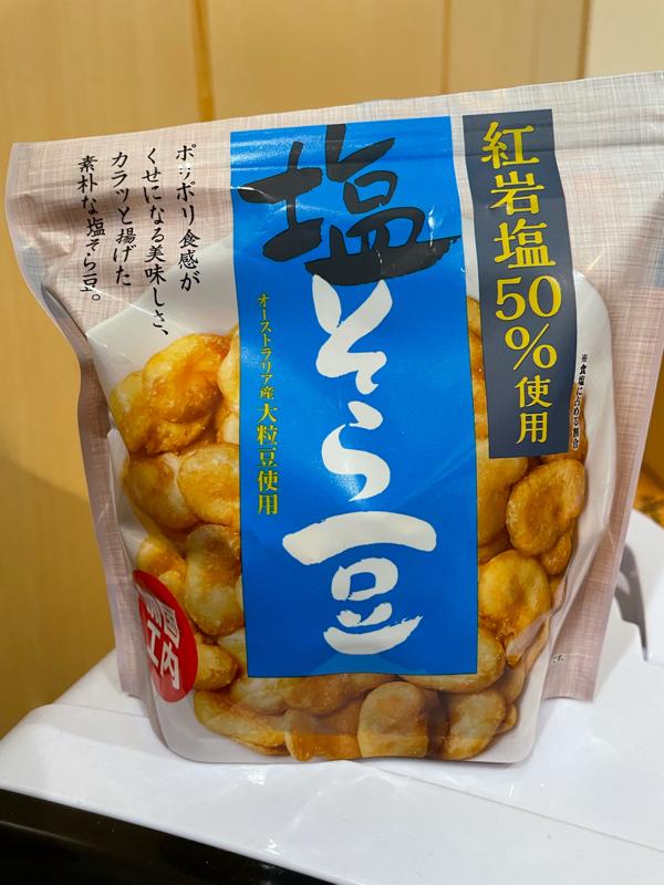 【つまレポ!】塩そら豆(MDホールディングス)