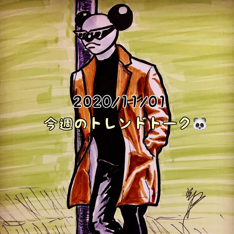 【その1-1】今年の渋谷のハロウィンがらしくない