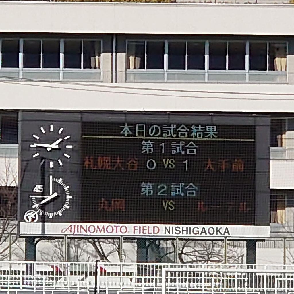 寒いなか高校サッカーに行ってきた けど正月の試合は中0日でしんどいから大変よね