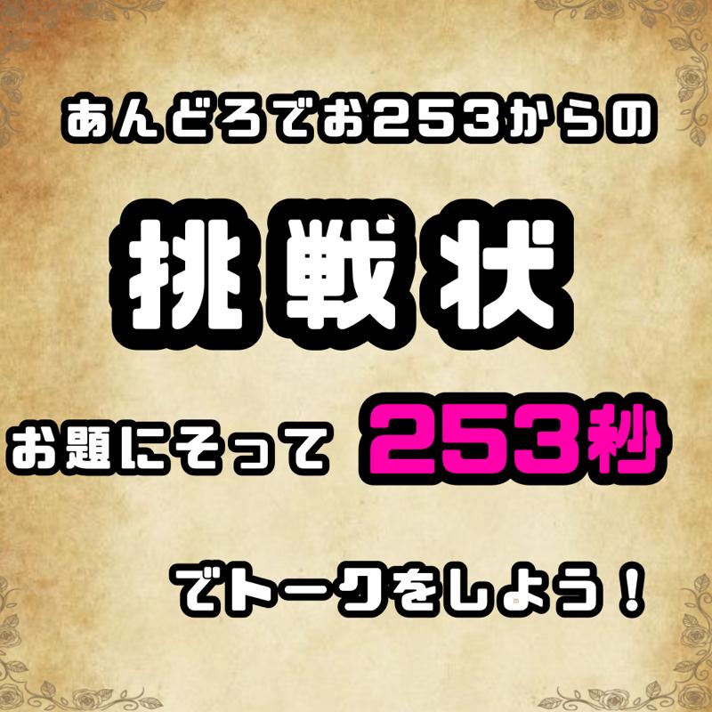【募集】#253チャレンジを開催します!!