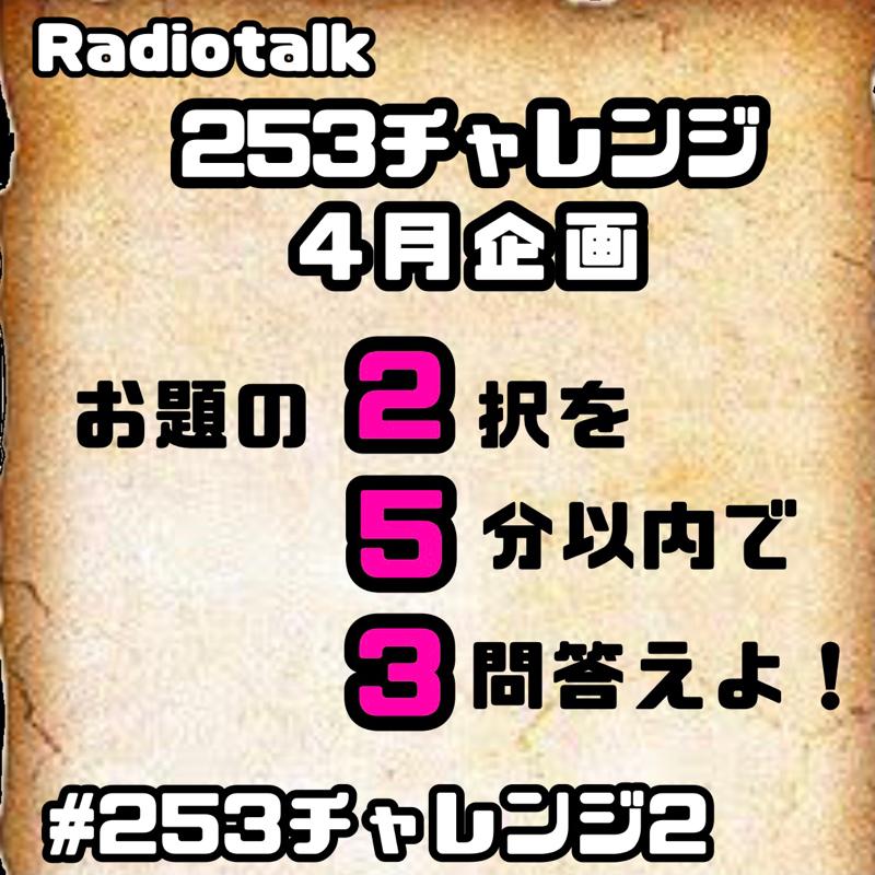 「253チャレンジ2」開催します!