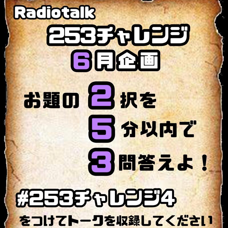 #253チャレンジ4 開催します!!!