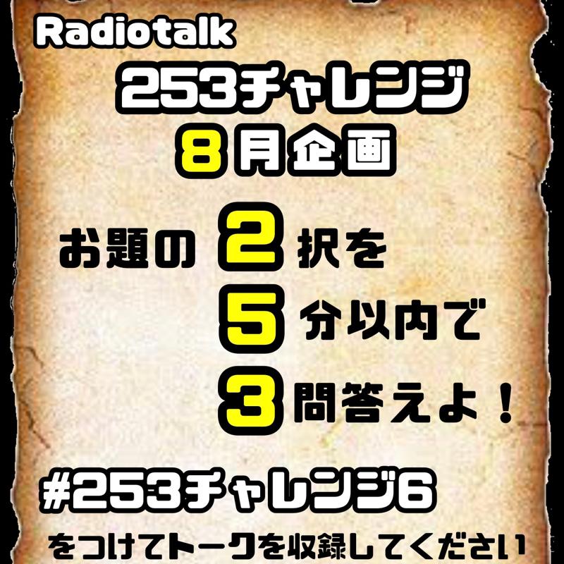 #253チャレンジ6 開催!!