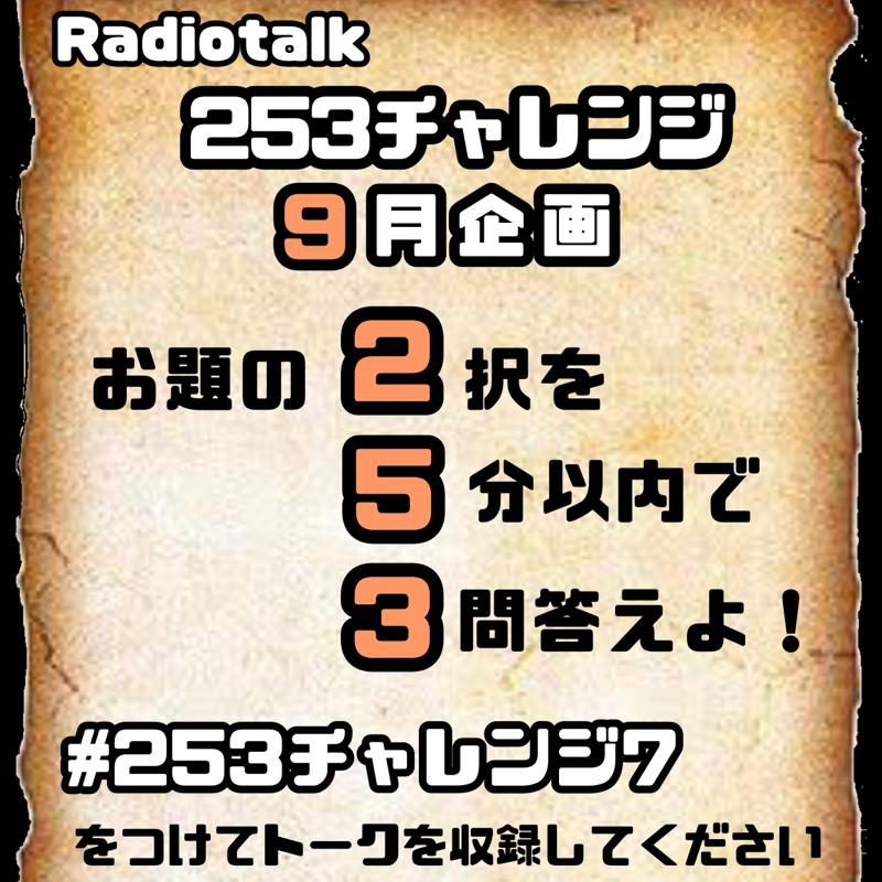 253チャレンジ7開催!!!!