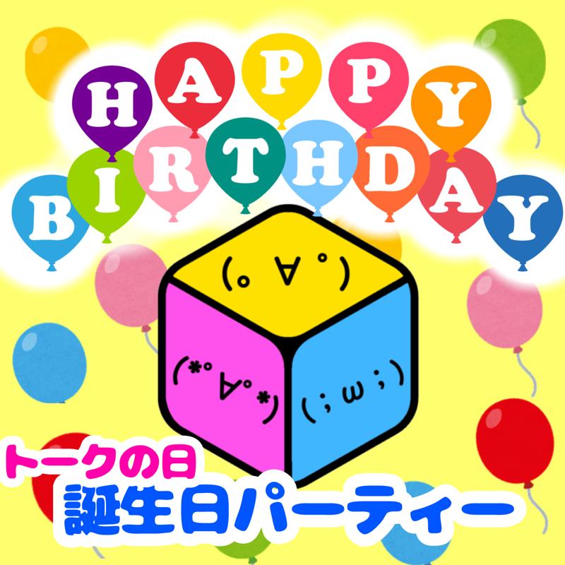 🎂誕生日LIVEありがとうございました!