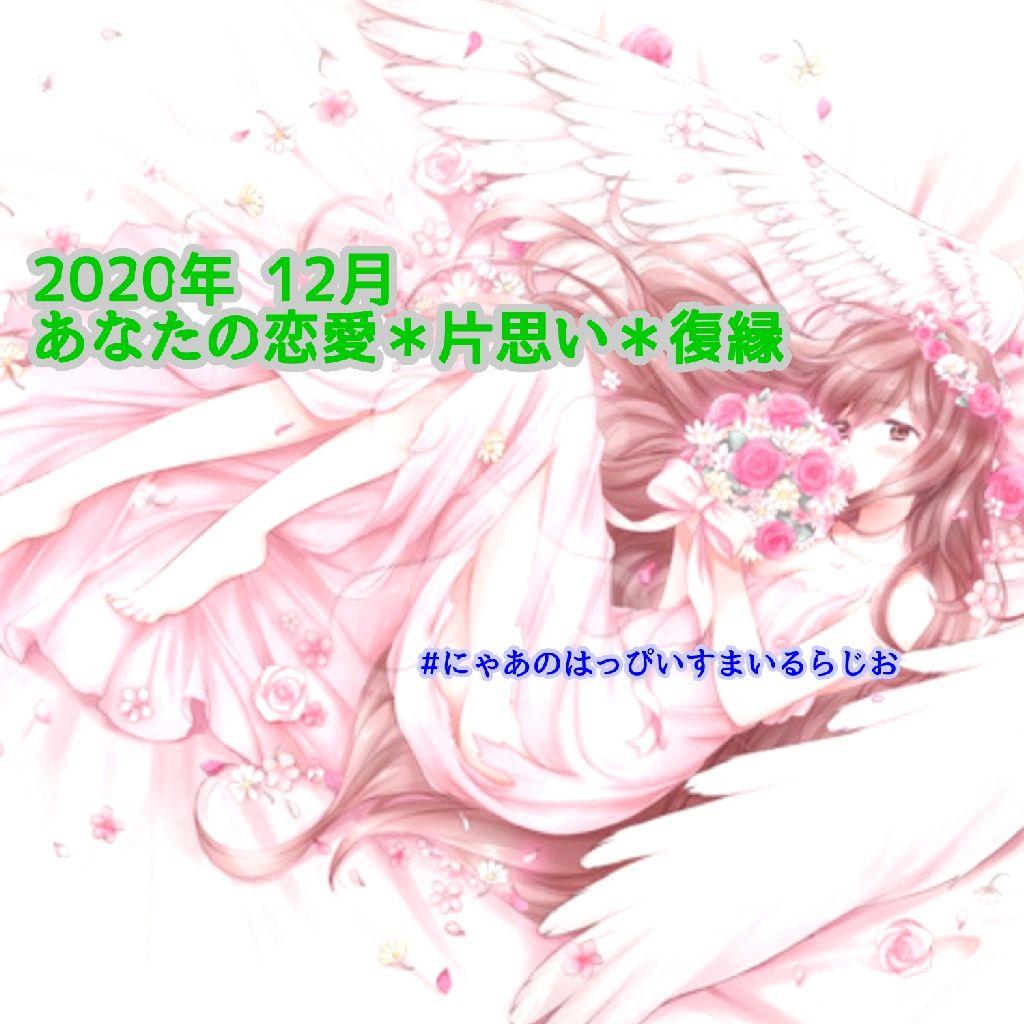 #15  2020年12月 あなたの恋愛*片思い*復縁  (高次元メッセージ)