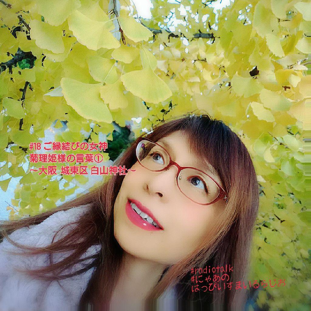 #18 ご縁結びの女神  菊理姫様の言葉①~あなたの人間関係について~(大阪城東区白山神社境内から)