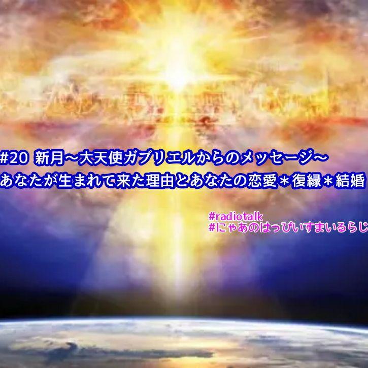 #20 新月~大天使ガブリエルからのメッセージ~あなたが生まれて来た理由とあなたの恋愛*復縁*結婚