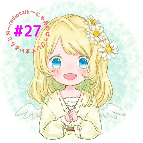 #27  天使バナ(大天使は一氣に大勢に呼ばれても大丈夫なん?~滋賀県Yさんから~)
