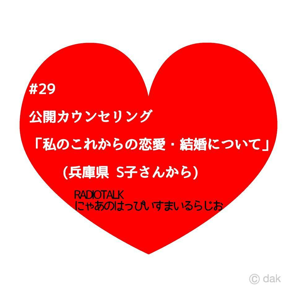 #29  公開カウンセリング「私の恋愛・結婚について~兵庫県 S子さんから~」