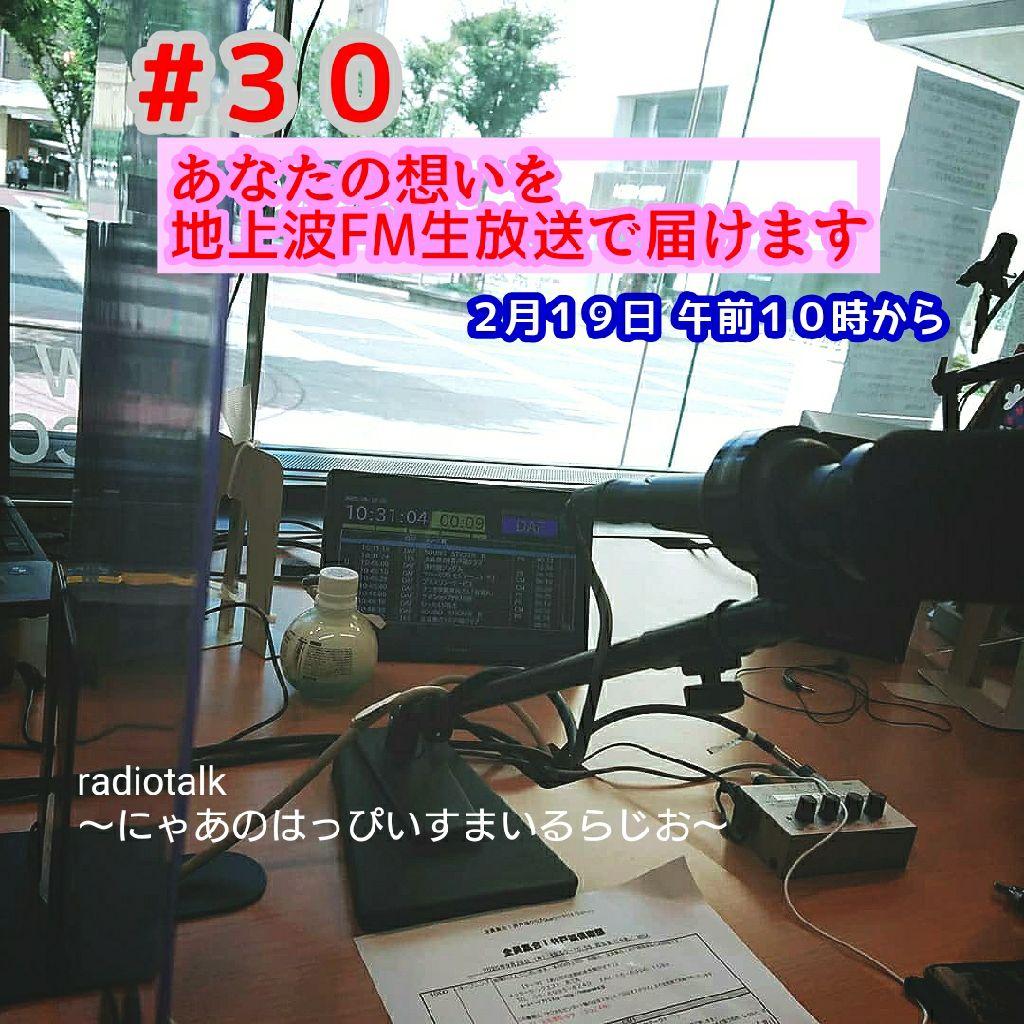 #30 地上波FMhanako生放送であなたの「想い」届けます❤️(2月19日午前10時から)