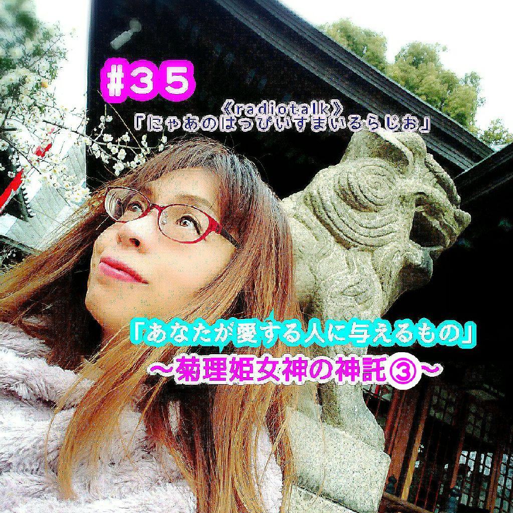 #35「あなたが愛する人に与えるもの」(パートナーシップの菊理女神からのご神託③)