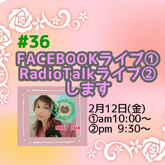 #36 LIVEします❤️2月12日(金)《facebook+radiotalk~詳細見てね↓❤️》