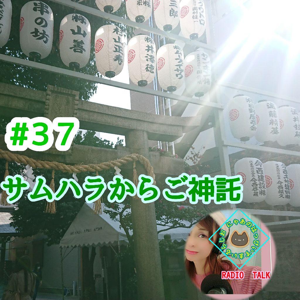#37  サムハラ神社からご神託①(あなたの使命と天命)
