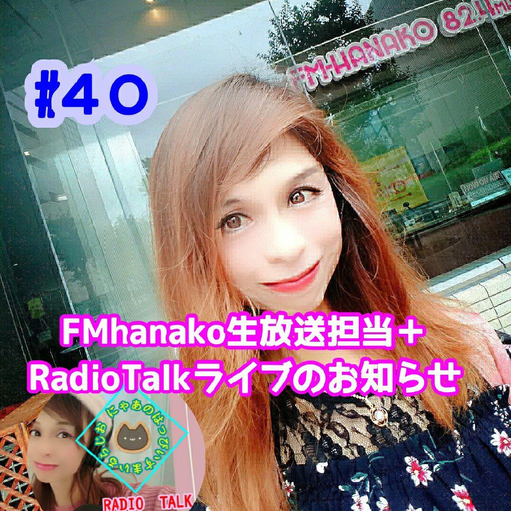 #40  地上波FMhanako824で生放送担当します❤️& RadioTalkライブもするよ❤️