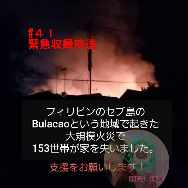 #41 セブ島大規模住居火災支援のお願い(ゲスト:MISA)
