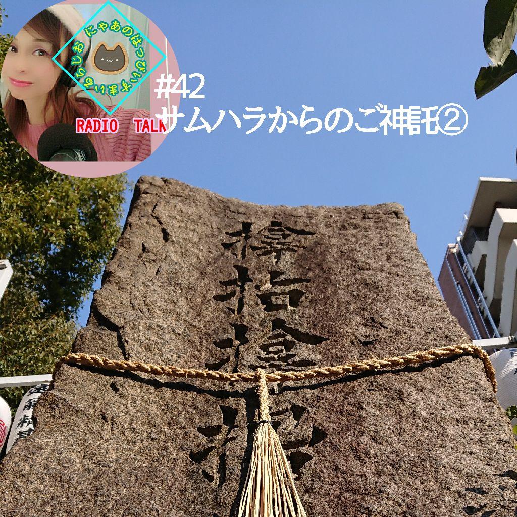 #42 サムハラ神社からのご神託②(全てはうまくいっている)