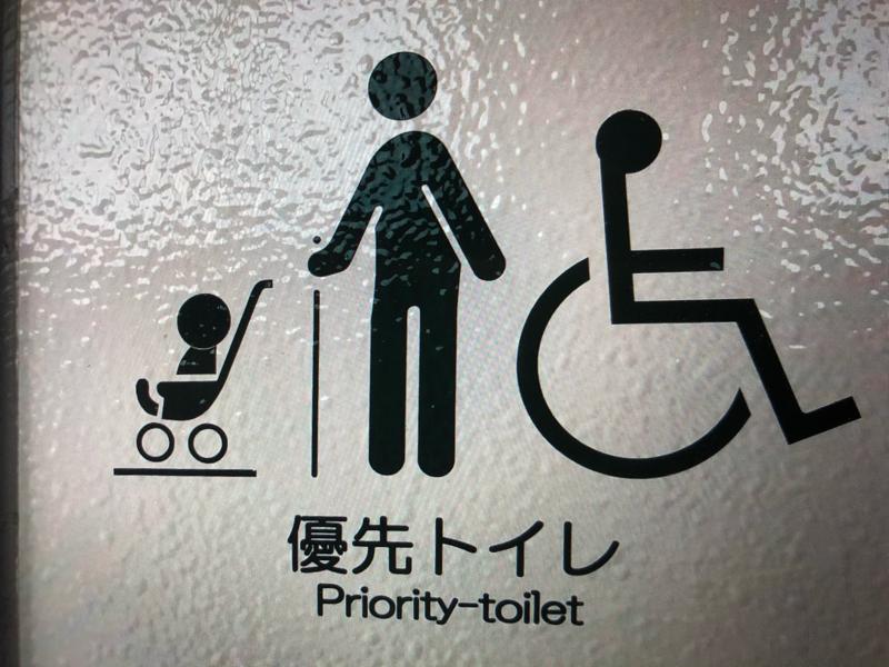 #073誰でもトイレの名前が変わるみたいだけれど