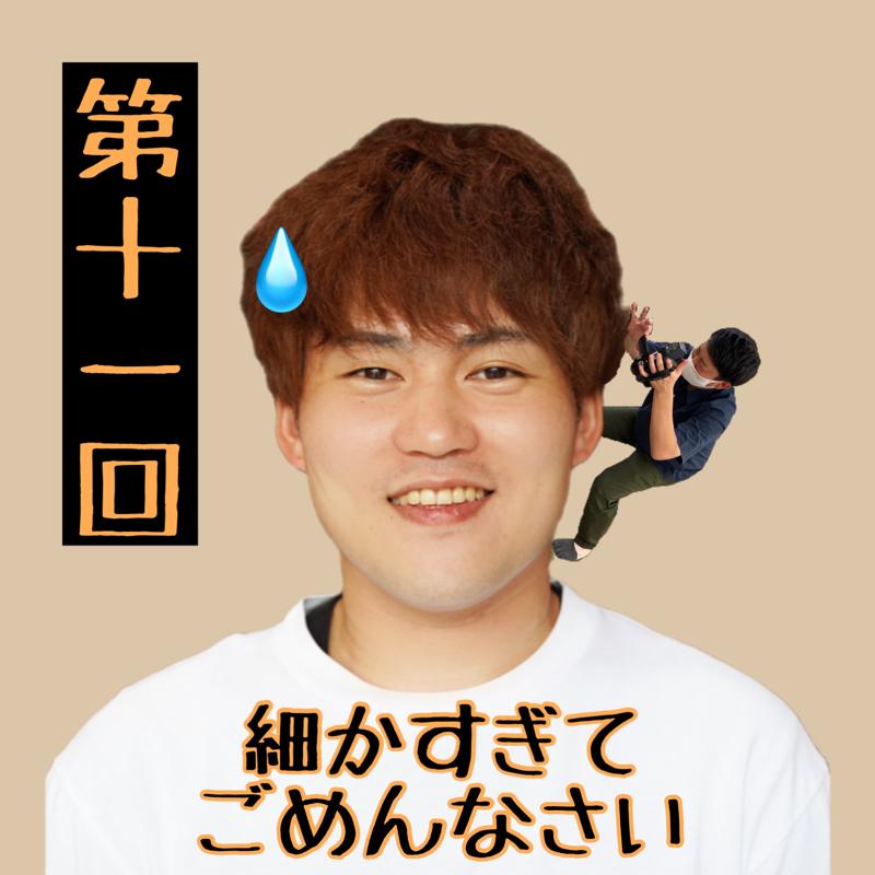 第11回目のごめんなさい〜ホームステイこぼれ話〜