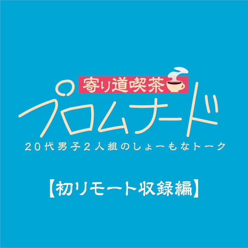 寄り道喫茶プロムナード#6 【初リモート収録編】