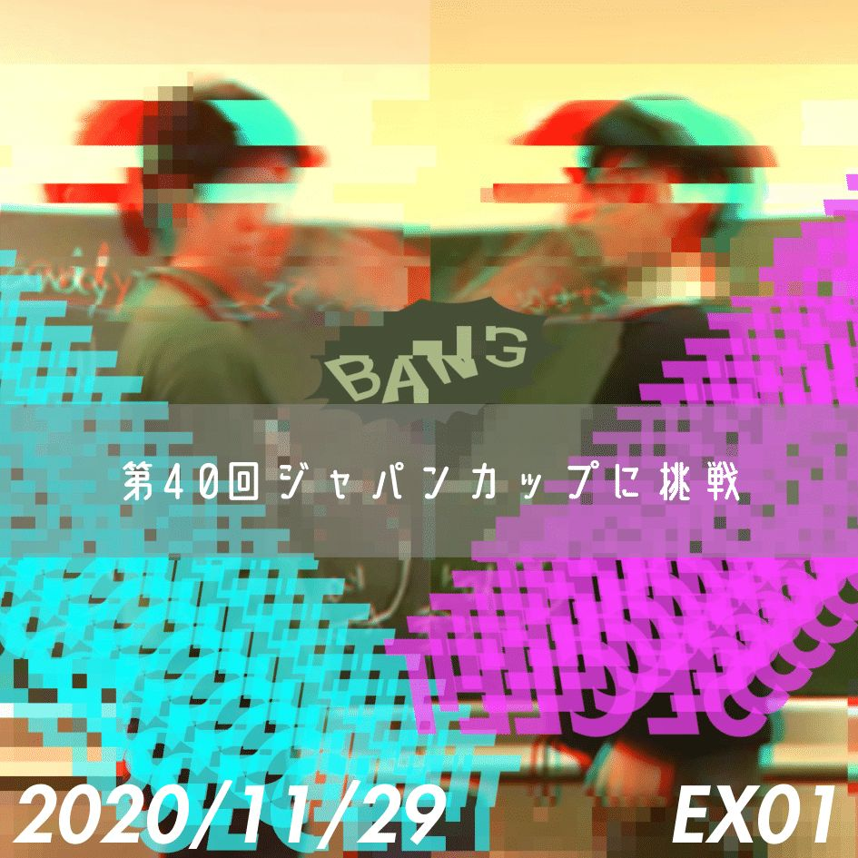 EX01 第40回ジャパンカップに挑戦