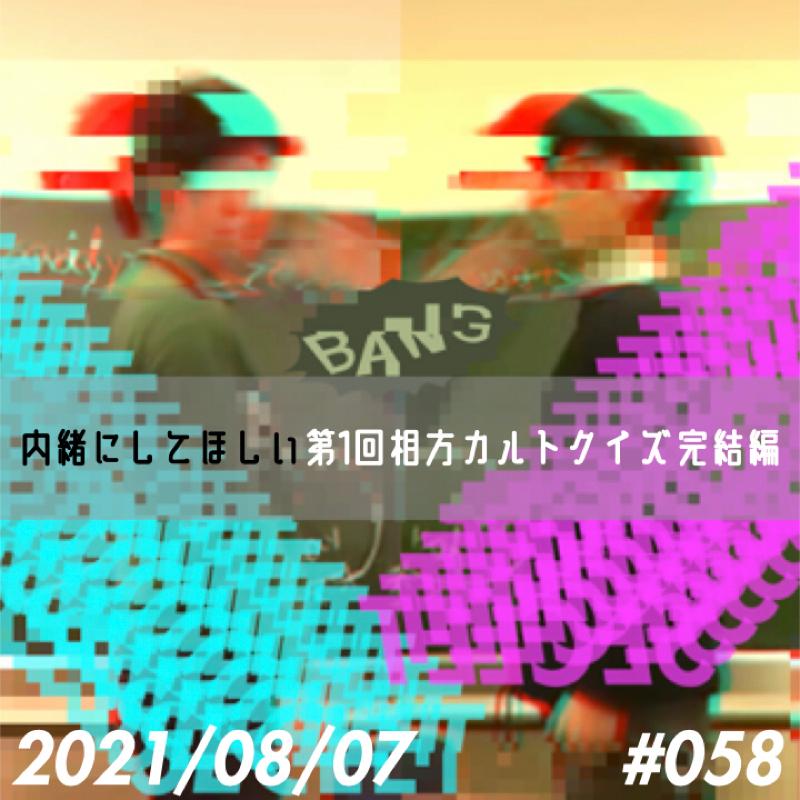 #058 第1回 相方カルトクイズ 完結編