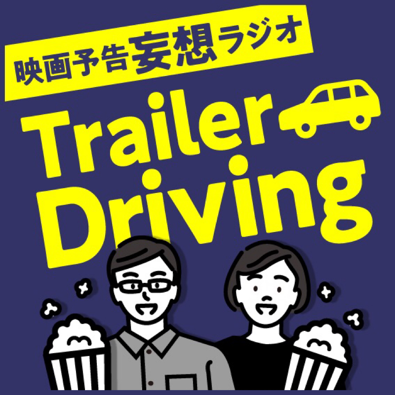 TrailerDriving