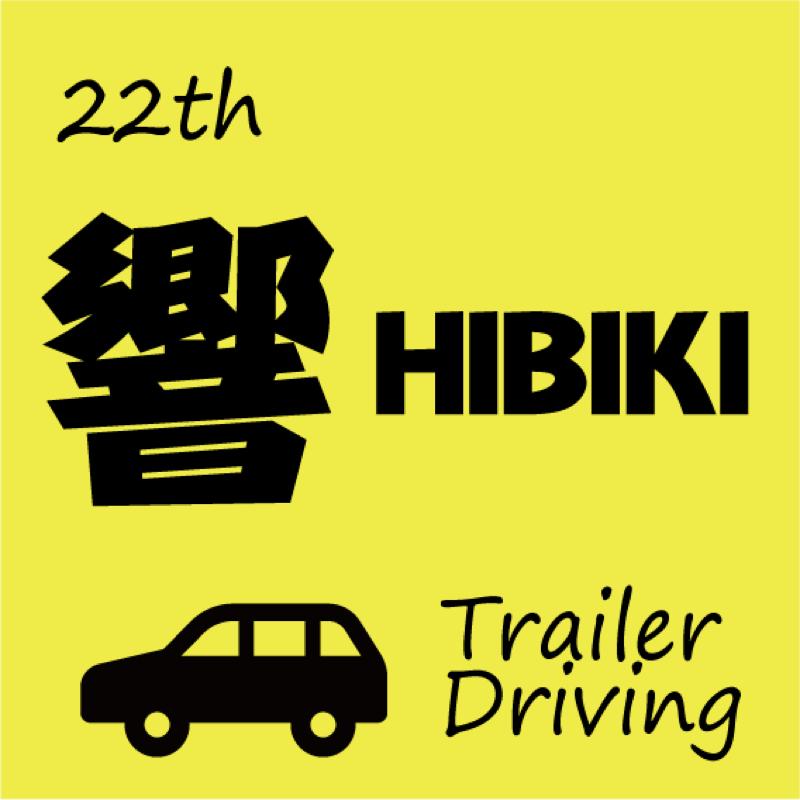 #022 響 HIBIKI を夫婦で妄想。